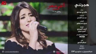 هجرتني - هايدي موسى (من مسلسل لأعلى سعر - رمضان 2017)
