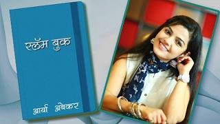 Aarya Ambekar's Slambook | Season 2  | Ti Saddhya Kay Karte | Kitida Navyane | Jara Jara