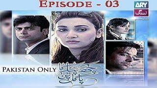Kuch Pyar Ka Pagalpan -  Episode 03 - ARY Zindagi Drama