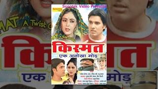 Kismat A Twist Of Fate | किस्मत एक अनोखा मोड़ | Full Film | Suman Negi, Hemant  | Haryanvi Movies
