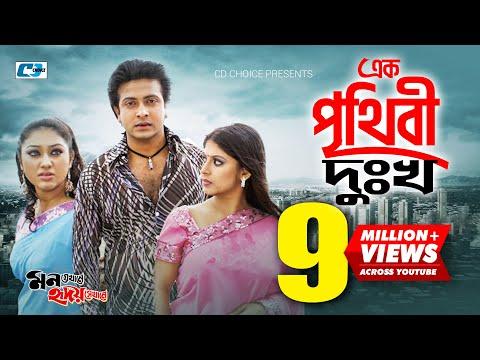 Ek Prithibi Dukhho | Shakib Khan | Apu Biswas | Ratna | Bangla Movie Song |