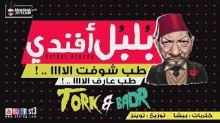 مهرجان بلبل افندي 2018 | فريق شارع 3 | بدر وترك | كلمات بيشا | توزيع توينز