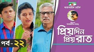 Priyo Din Priyo Raat | Ep 22 | Drama Serial | Niloy | Mitil | Sumi | Salauddin Lavlu | Channel i TV