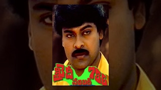 Chiranjeevi's Khaidi No 786 Telugu Full Movie || Super Hit Telugu Movies