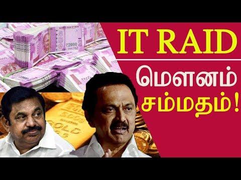 Xxx Mp4 Tamil News Tamil Nadu Income Tax Raid Shame For Palanisamy Mk Stalin Tamil News Live Redpix 3gp Sex