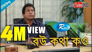 Bow Kotha Kow | Mosharraf Karim | Jui Karim | Bangla Telefilm 2017 | Rtv