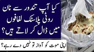 Plastic Bags Aik Lanat Hai, Is Se Bachain   The Urdu Teacher