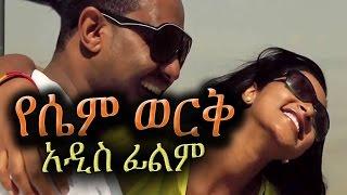 Ethiopian Movie -  Yesem Werk (የሴም ወርቅ) - NEW Amharic Film 2016 from DireTube
