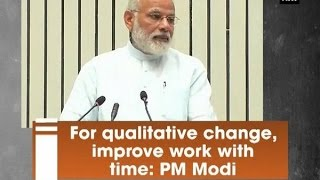 For qualitative change, improve work with time: PM Modi - ANI #News