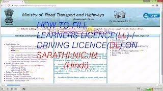 How to apply for Learning Licence(LL)/Driving Licence(DL) Online On Sarathi.nic.in (New) ? (Hindi)