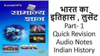 Lucent gk indian history in hindi,भारत का इतिहास हिंदी में quick revision notes part-1