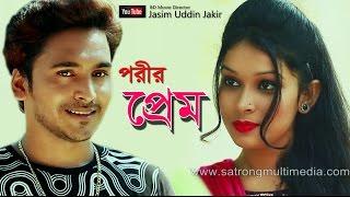 Porir Prem ( পরীর প্রেম ) । Bangla Full HD Natok - 2016 । Rakib। Nusrat Sraboni । Imran। Shanto