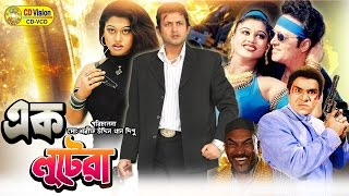 Ek Lutera | Full HD Bangla Movie | Amin Khan, Moyuri, Shahin Alam, Shapla | CD Vision