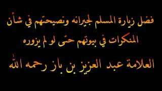 فضل زيارة المسلم لجيرانه ونصيحتهم في شأن المنكرات - العلامة عبد العزيز بن باز رحمه الله