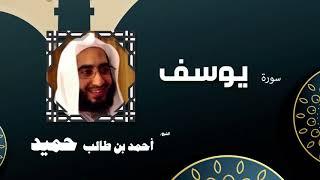 القران الكريم كاملا بصوت الشيخ احمد بن طالب حميد | سورة يوسف