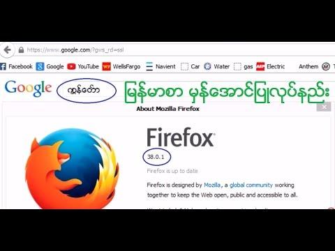 Xxx Mp4 How To Fix Myanmar Font Error On Firefox 38 0 1 Myanmar 3gp Sex