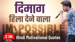 Dimaag Hilaa Dene Vaale || Hindi Motivational Quotes | Inspirational Shayari Video