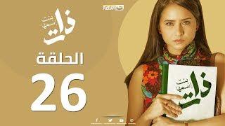 Episode 26 - Bent Esmaha Zat | (الحلقة السادسة و العشرون - مسلسل ذات ( بنت اسمها ذات