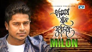 E Somoy Jaak Furiye |Milon | Lyrical Video | Milon  Supar Hit Song| Full HD