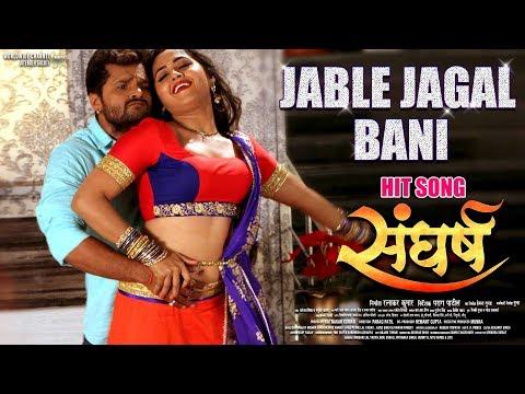 Xxx Mp4 JABLE JAGAL BANI Khesari Lal Yadav Kajal Raghwani Hunny B SANGHARSH Hit Song 2018 3gp Sex