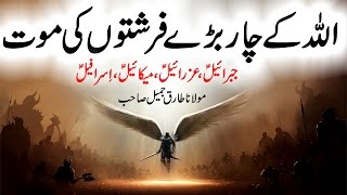 [Emotional] Farishton Ki Mout | Death of Angels | 4 Farishton Ki Mout by Maulana Tariq Jameel