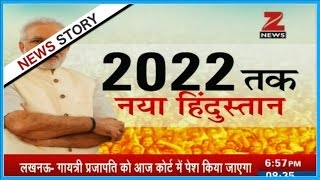 "Report : Modi plans mission ""New India 2022"" after BJP's remarkable win in U.P."