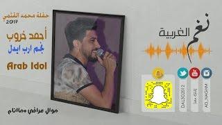 نجم عرب ايدل احمد خروب موال عراقي- ماانام | حفل العازف براون محمد القثمي 2017