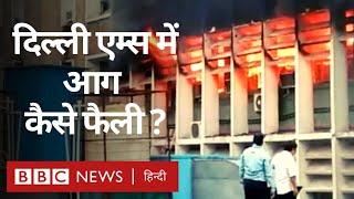 दिल्ली के AIIMS में आग कैसे फैली, डॉक्टरों ने बताया आँखों देखा हाल (BBC Hindi)