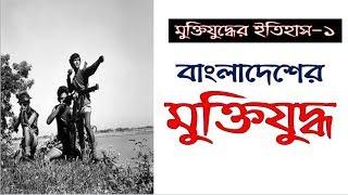 বাংলাদেশের মুক্তিযুদ্ধ-১ Independence of Bangladesh-1