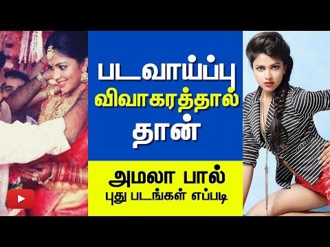 Xxx Mp4 Divorce Gave Her So Many Cinema Chances Amala Paul X Vijay Trisha X Varun Cine Flick 3gp Sex