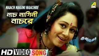 Naach Nagini Naachre | Naach Nagini Naach Re | Bengali Movie Song | Antara Chowdhury