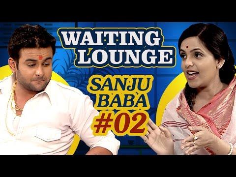 Waiting Lounge - Dr.Sanket Bhosale as SanjuBaba Meets Sugandha Mishra as (Didi) - Part 2#Comedywalas