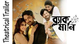 Black Money (2015) | Theatrical Trailer | Bengali Movie | Symon | Moushumi Hamid | Keya