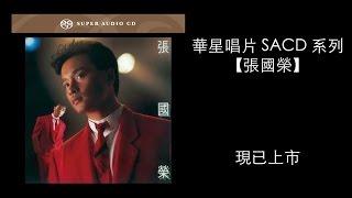 【張國榮】(華星唱片SACD系列)