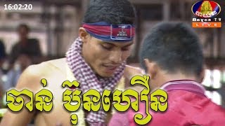 Chan Bunheun Cambodia Vs Petchpholrom, Thailand, Khmer Warrior Boxing Bayon TV Boxing 18 August 2018