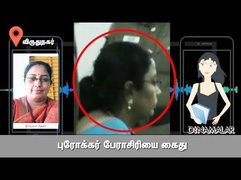 Xxx Mp4 புரோக்கர் பேராசிரியை கைது Sex Broker Professor Nirmaladevi Arrest 3gp Sex