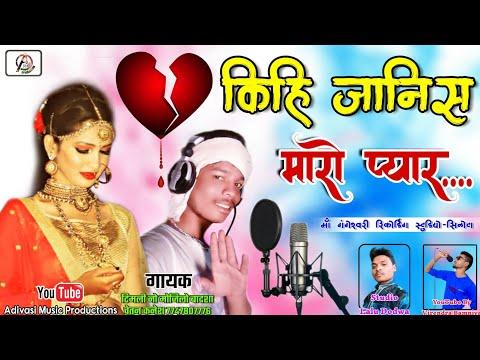 Xxx Mp4 किहि जानिस मारो प्यार Kihi Janish Maro Pyar Singar Chetan Kanesh Mp Adiwasi Songs Bewafa Song 3gp Sex
