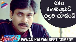 Pawan Kalyan Being Naughty | Thammudu Telugu Movie | Ali | Telugu Filmnagar | #Agnyaathavaasi