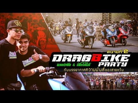 Drag Bike Party 2016 สนามที่ 2 กับบรรยากาศความมันส์ของสายแว้น
