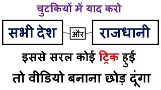 gk tricks in hindi | countries and capitals ( विश्व के सभी देश और राजधानी ) याद करने की gk trick