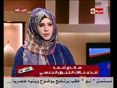 #بوضوح | للكبار فقط | بعد اغتصابها تحولت ساندى من ذكر الي انثى - مع د.عمرو الليثي