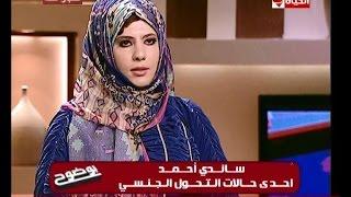 #بوضوح   للكبار فقط   بعد اغتصابها تحولت ساندى من ذكر الي انثى - مع د.عمرو الليثي