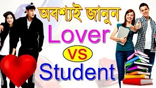 ছাত্র জীবনে প্রেম ! বন্ধ করুন    student life vs love life    student motivational video in bangla