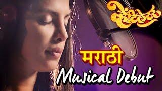 Baba   Ventilator   Priyanka Chopra's First Marathi Song   Latest Marathi Movie