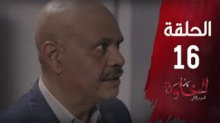 مسلسل الخاوة الجزء الثاني - الحلقة 16 Feuilleton El Khawa 2 - Épisode 16 I
