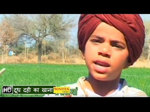 Doodh Dahi Ka Khana || दूध दही का खाना || Sanjay Sarliya || Haryanvi Hot Songs