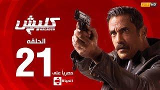 مسلسل كلبش | الجزء الثاني – الحلقة الحادية والعشرون (٢١) | (Kalabash2 Series (EP21