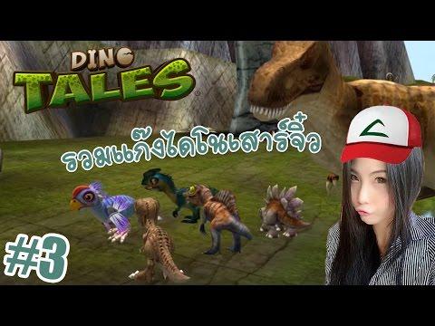 Xxx Mp4 รวมแก๊งไดโนเสาร์ตัวน้อย Dino Tales เกมมือถือ 3 DMJ 3gp Sex