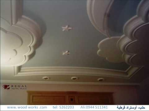 اسقف معلقة م محمد عادل 0127096810