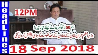 Pakistani News Headlines 12PM 18 Sep 2018 | PM Imran Khan Ka Bara Elaan In Parliament